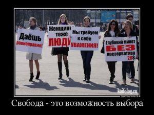 Демотивация по-русски - 237