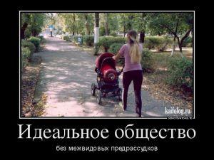 Демотиваторы по-русски - 238