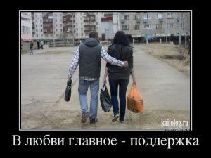 Новые демотиваторы о России - 240