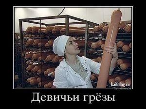 Смешные русские демки - 242