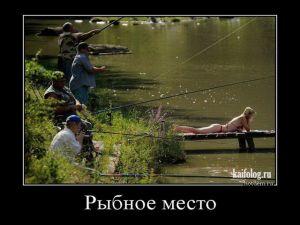 Смешные русские демотиваторы - 243