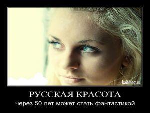 Демотиваторы про русских женщин