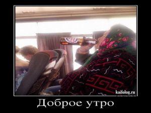 Чисто русские демотиваторы - 245