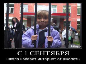 Жизненные русские демотиваторы - 249