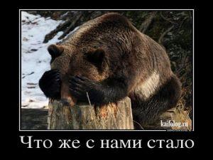 Смешные русские демки - 251