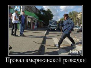 Весёлые русские демки - 252