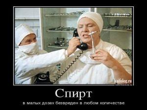 Демотиваторы про медицину и врачей
