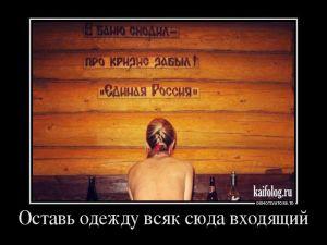 Интересные русские демотиваторы - 257