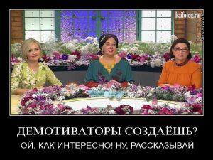 Русские демотиваторы - 262