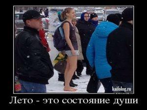 Демотиваторы про зиму