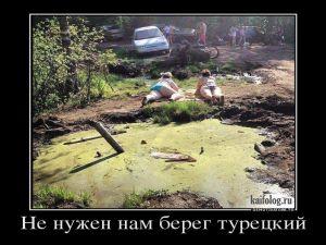 Русские демотиваторы - 265