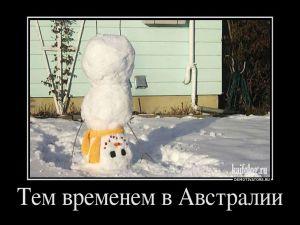 Зимние демотиваторы