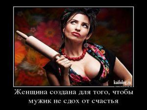 Демотиваторы про русских - 267