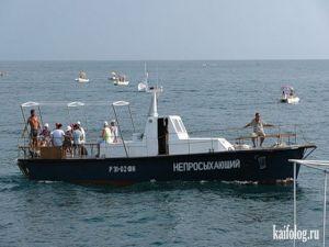 Названия кораблей и лодок