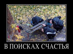 Русская демотивация - 277