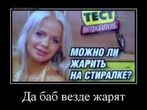 Демотиваторы по-русски - 280