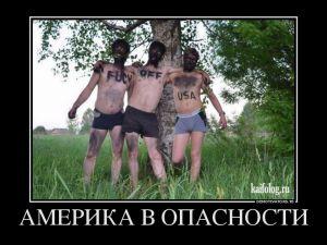 Прикольные русские демки - 287