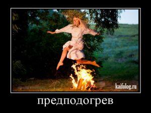 Смешные русские демки - 288
