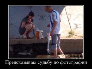 Демотиваторы про Россию - 291