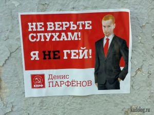 Выборы, выборы - кандидаты...