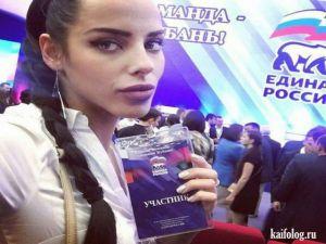 Поздравление Единой России