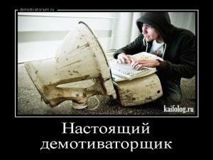 Демотивация по-русски