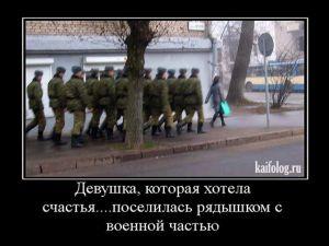 Прикольные русские демотиваторы