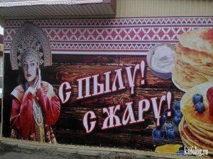 Русские маразмы