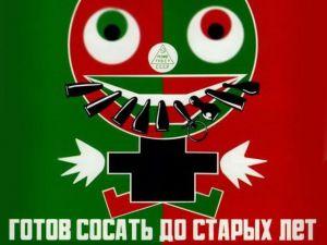 Советская мотивация