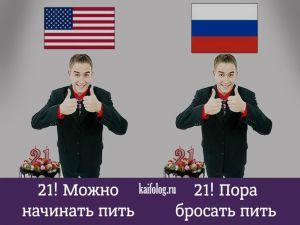 Сравнение США и России
