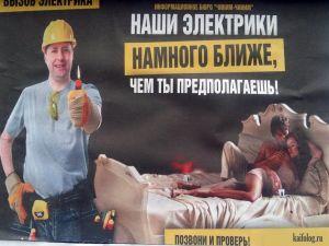 Прикольные русские объявления