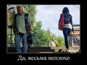 Смешные демотиваторы про русских
