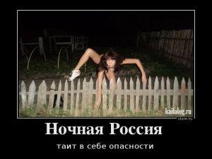 Россия в демотиваторах