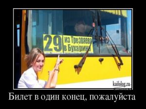 Русские авто демотиваторы