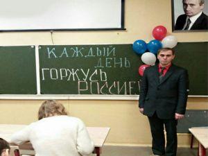 Каждый день горжусь Россией