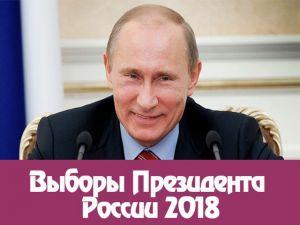 Приколы про выборы Путина 2018