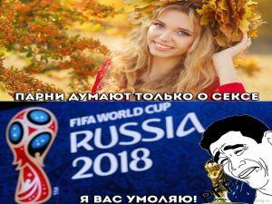 Приколы про чемпионат мира по футболу 2018 в России