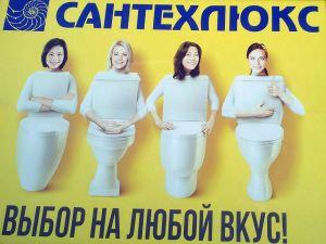 Особенности русской рекламы