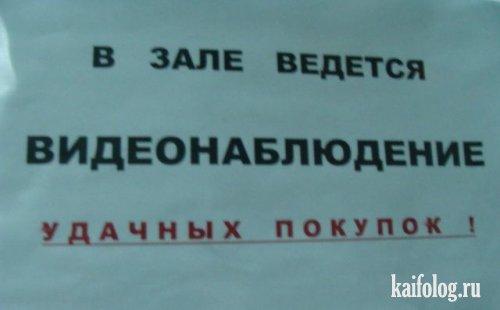 Прикольные надписи и объявления (56 фото)