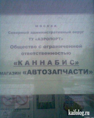 Прикольные надписи и объявления. Часть-2. (33 фото)
