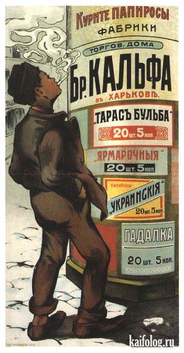 Реклама в России до 1917-го года (31 фото)