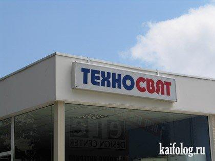 Совсем не русские названия (19 фото)