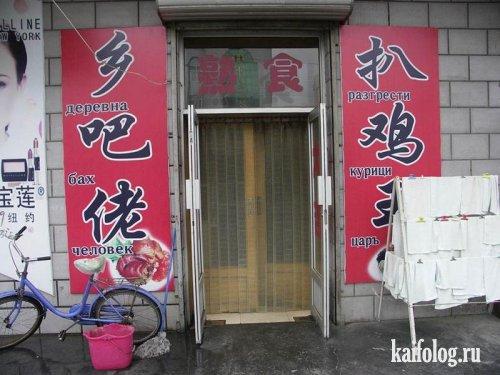 Китайцы жгут на великом и могучем (31 фото)