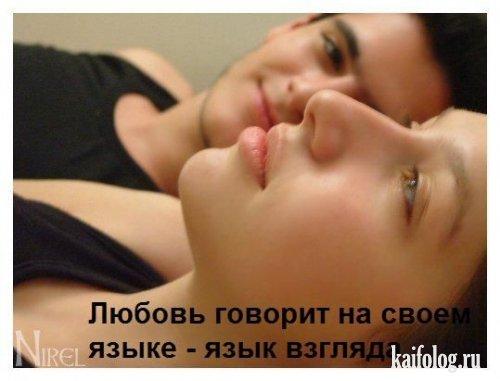 Светлое чувство любви (27 фото)
