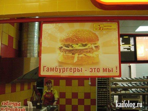 Рекламные маразмы (24 фото)