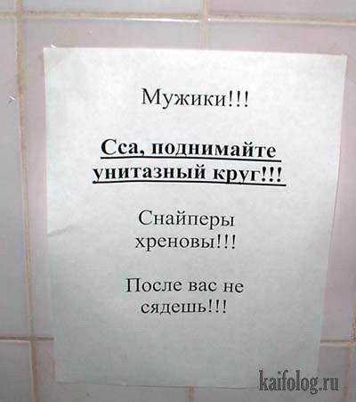 Приколы из туалета (16 фото)