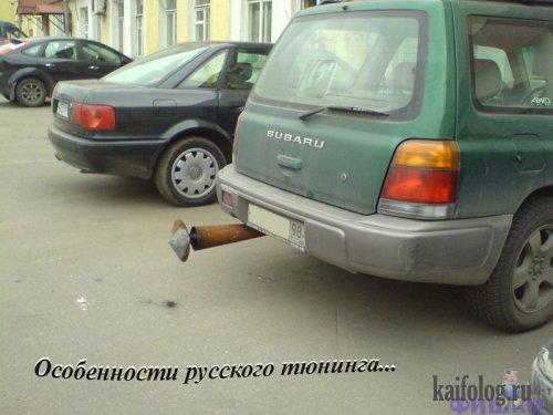 Чисто русские фото. Подборка-7 (75 фото)