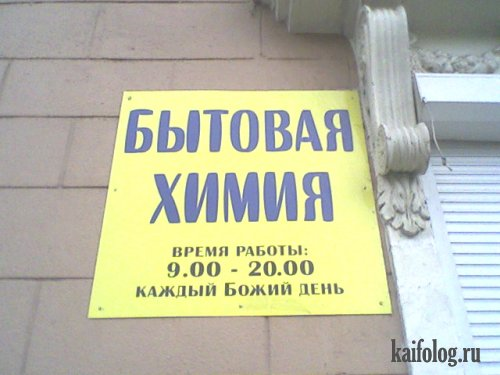 Объявления и надписи (32 фото)