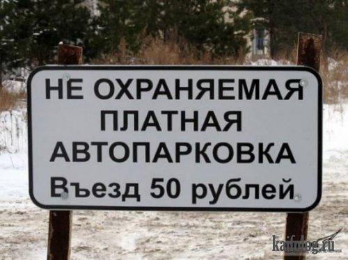 Прикольные знаки (40 фото)