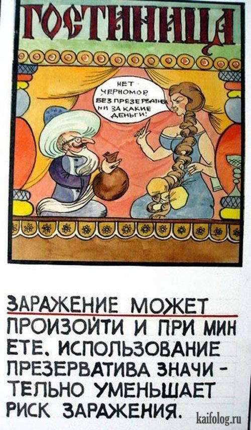 Сказки про КВД (7 фото)